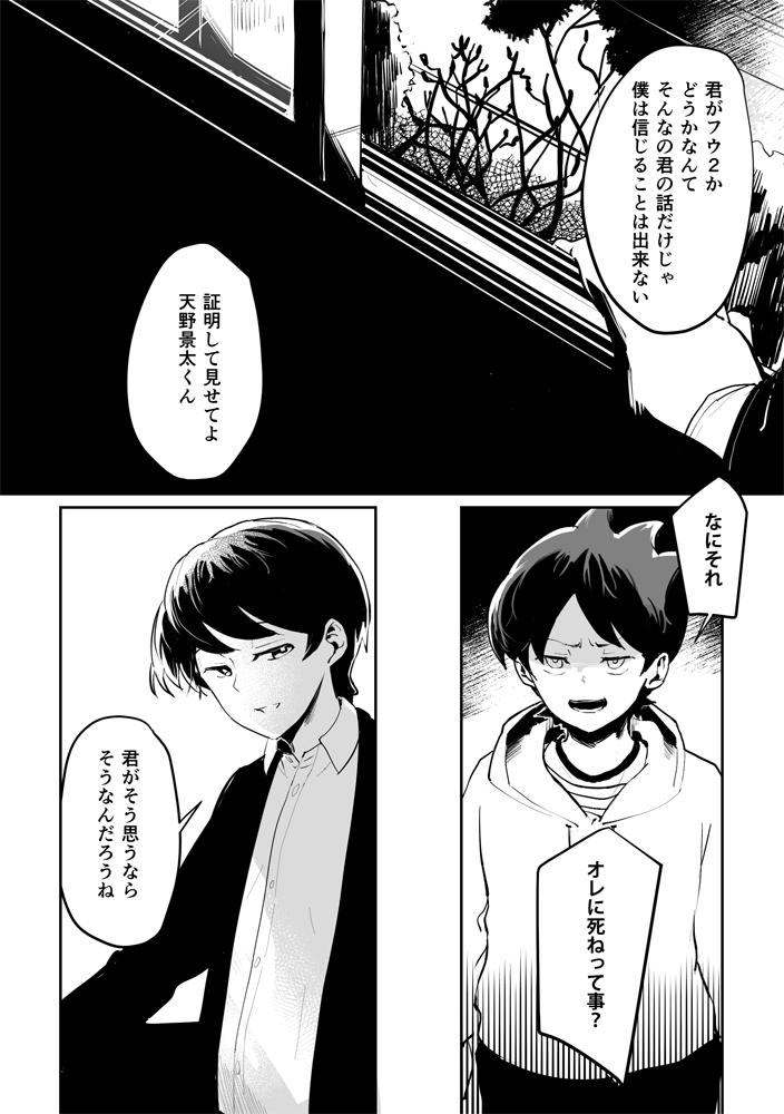 サイド シャドウ 夢 小説 妖怪 ウォッチ