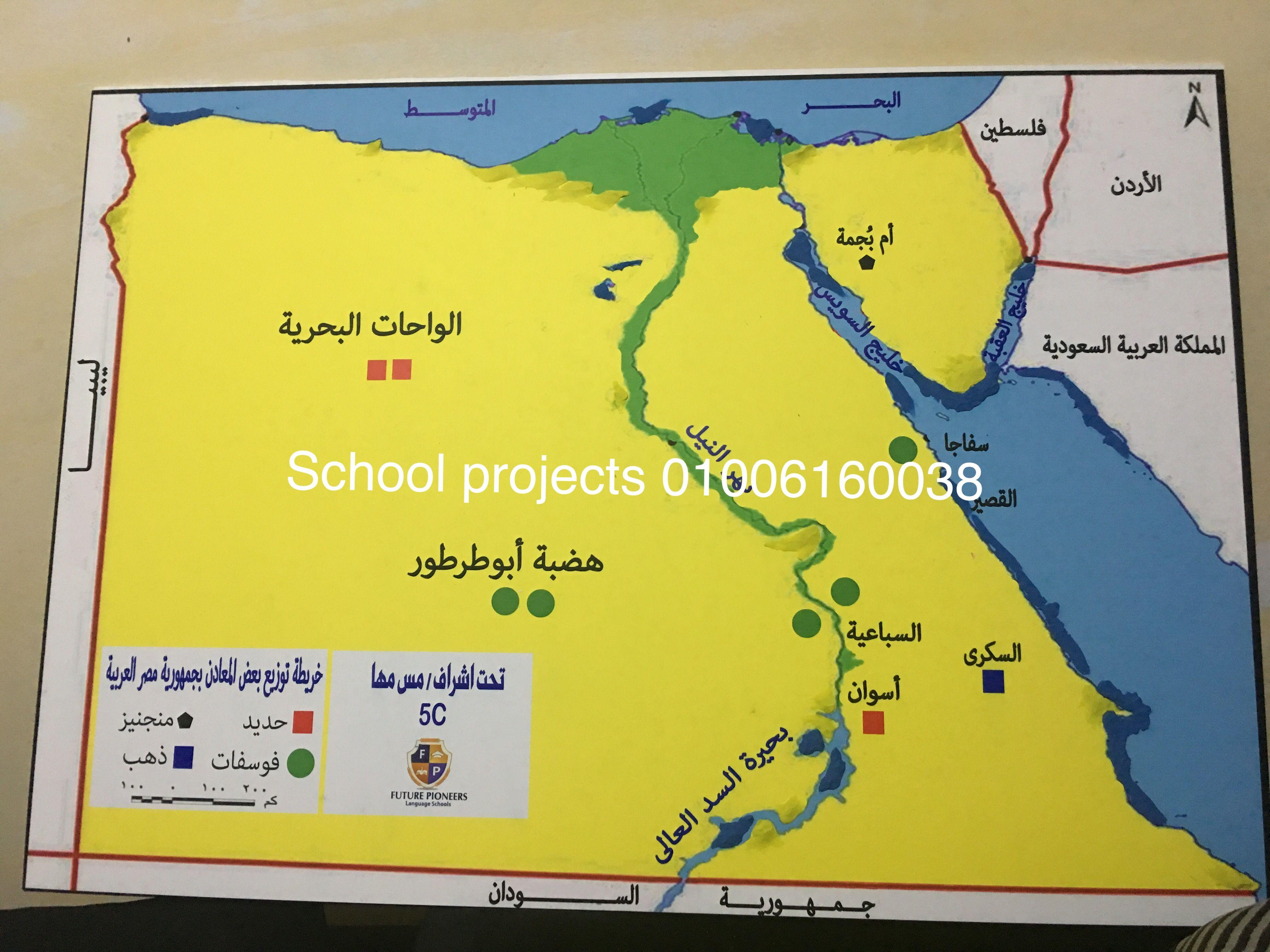 لوحة مدرسية عن خريطة توزيع المعادن فى مصر School Projects School Map