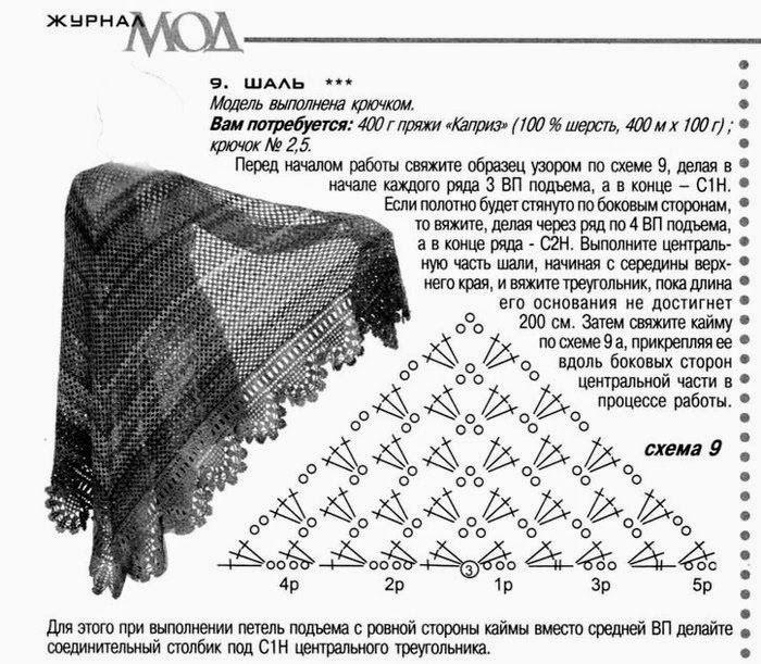 croche: Schal