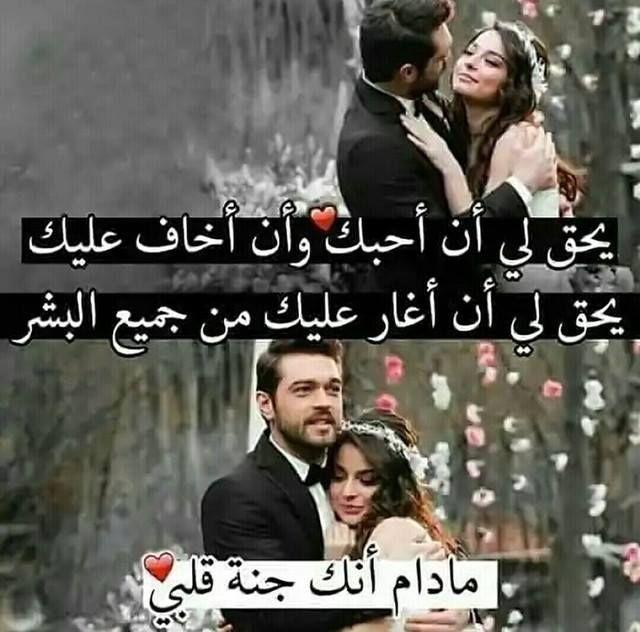 يحق لي أن أحبكوأن أخاف عليك يحق لي أن أغار عليك من جميع البشر ما دام أنك جنة قلبي Love Words Arabic Love Quotes Cute Love Quotes