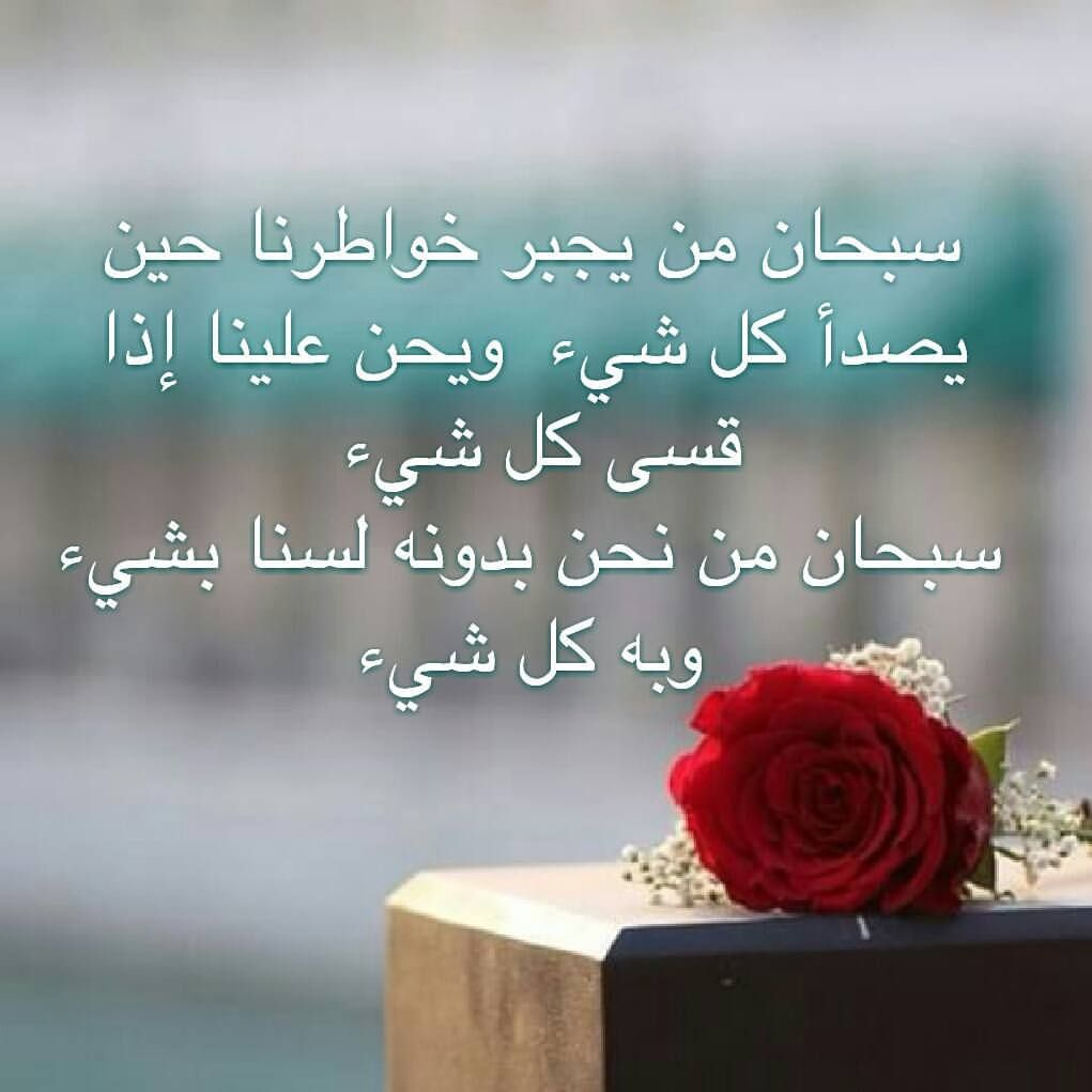 سبحان من نحن بدونه لسنا بشيء وبه كل شيء Cool Words Duaa Islam Arabic Quotes
