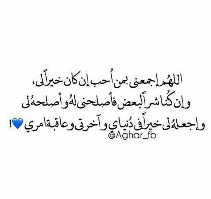 اكتب لي الخير حيث كان وارضني به Islamic Quotes Islamic Quotes Quran Quotations