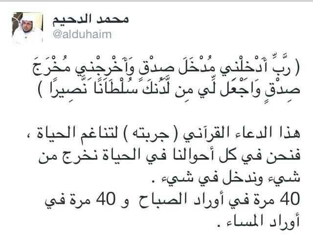محمد الدحيم Positive Words Quotes Pray Quotes Islamic Love Quotes