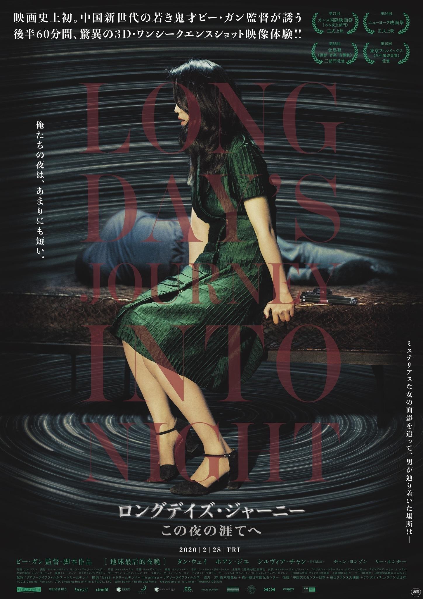 New Movie 期待の新作映画 リバイバル 特集上映 おしゃれまとめの人気アイデア Pinterest Tetsuya Yoshida 2020 新作映画 映画 映画祭