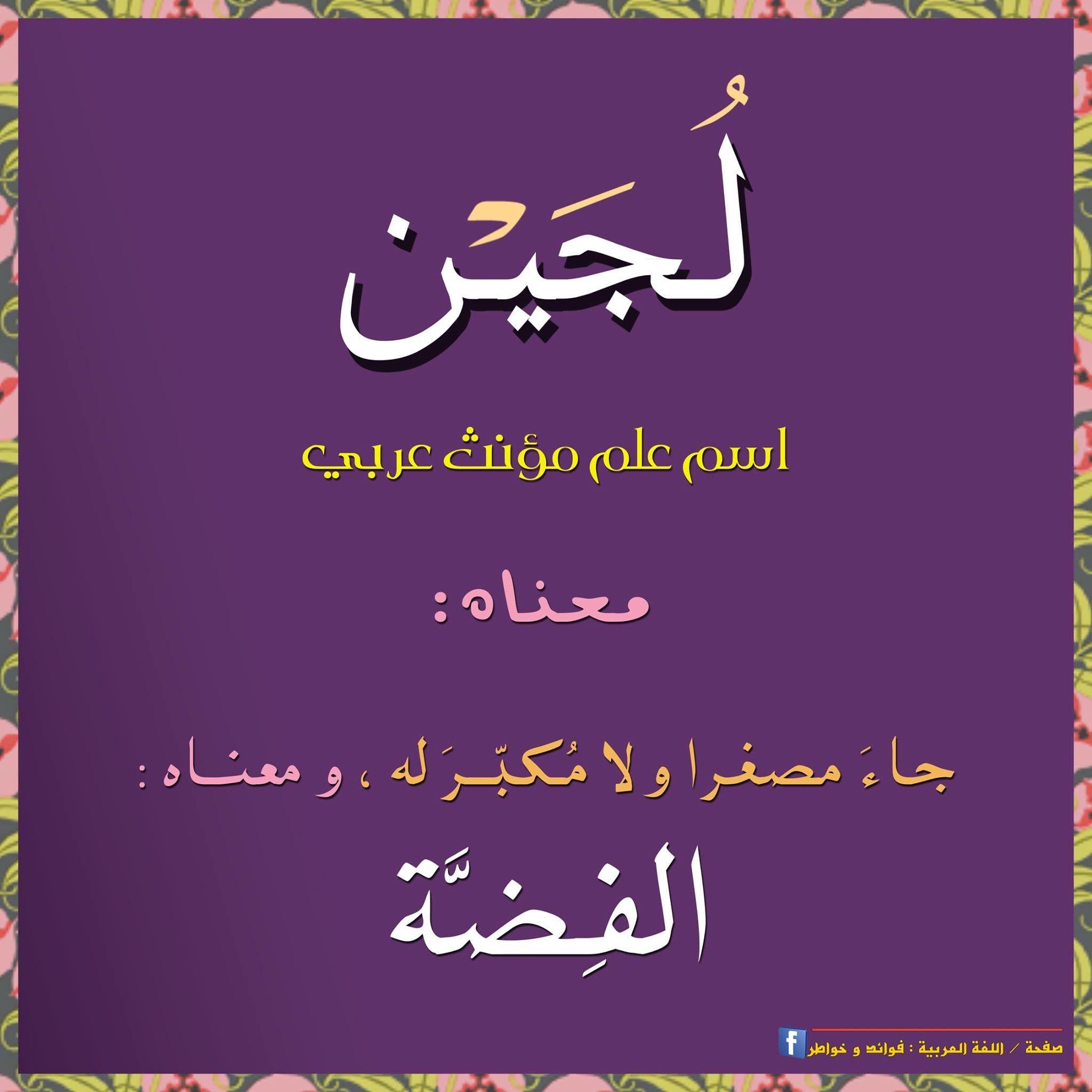 Pin By عطر الياسمين On Arabic Names Learn Arabic Language Arabic Words Learning Arabic