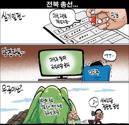 [새전북만평-정윤성]전북총선... #만평