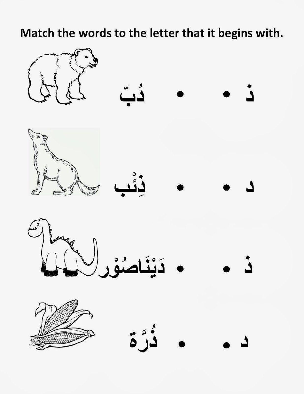 Arabic Worksheets For Kindergarten Kindergarten Worksheets