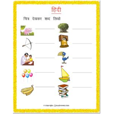 Hindi Grammar Vocabulary Picture Worksheet 1 Grade 3 (With
