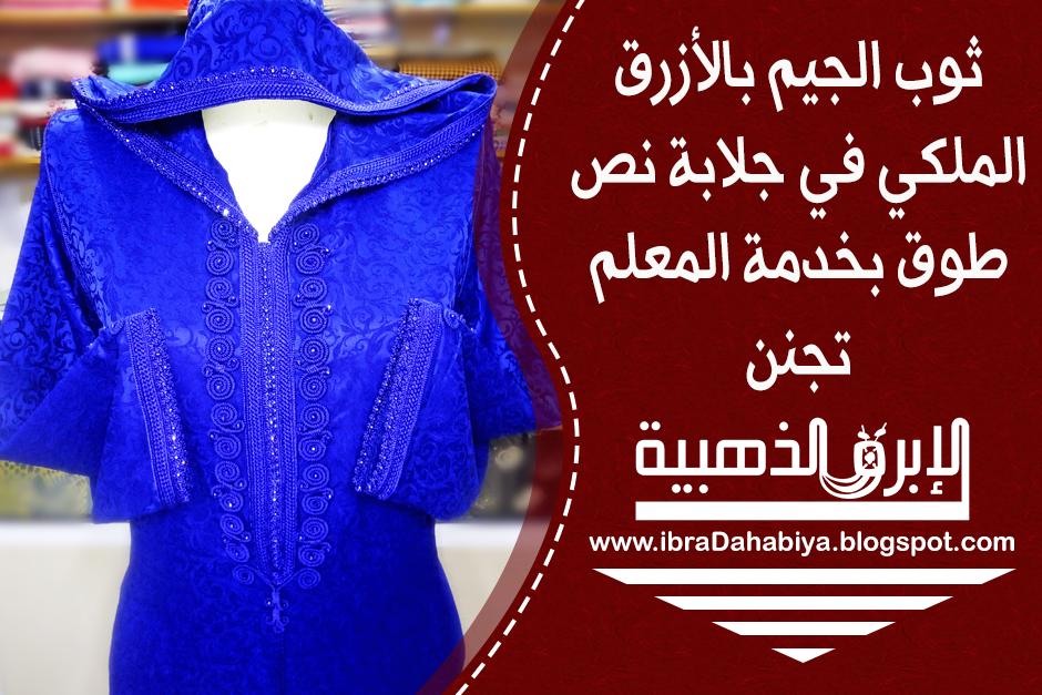 ثوب الجيم بالأزرق الملكي في جلابة نص طوق بخدمة المعلم تجنن Fashion Women S Top Lace Top