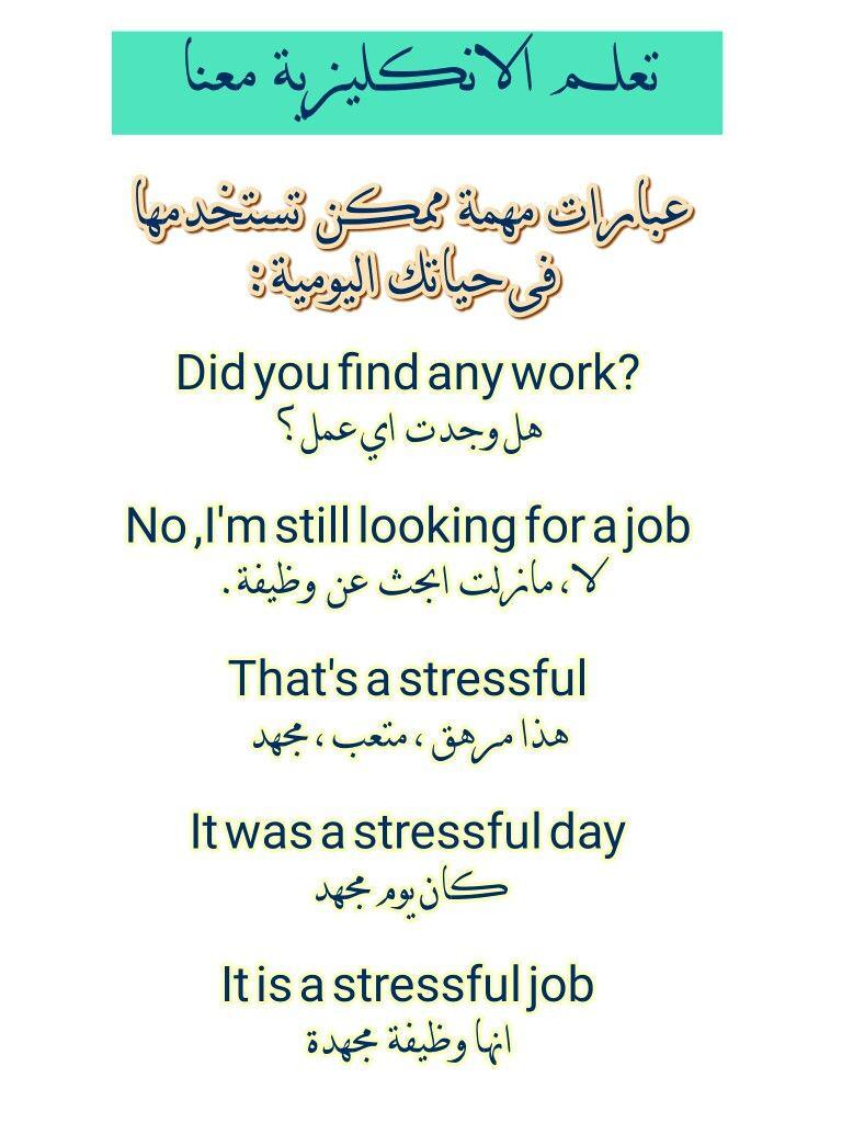 جملة مفيدة Learn English English Words English Language Learning