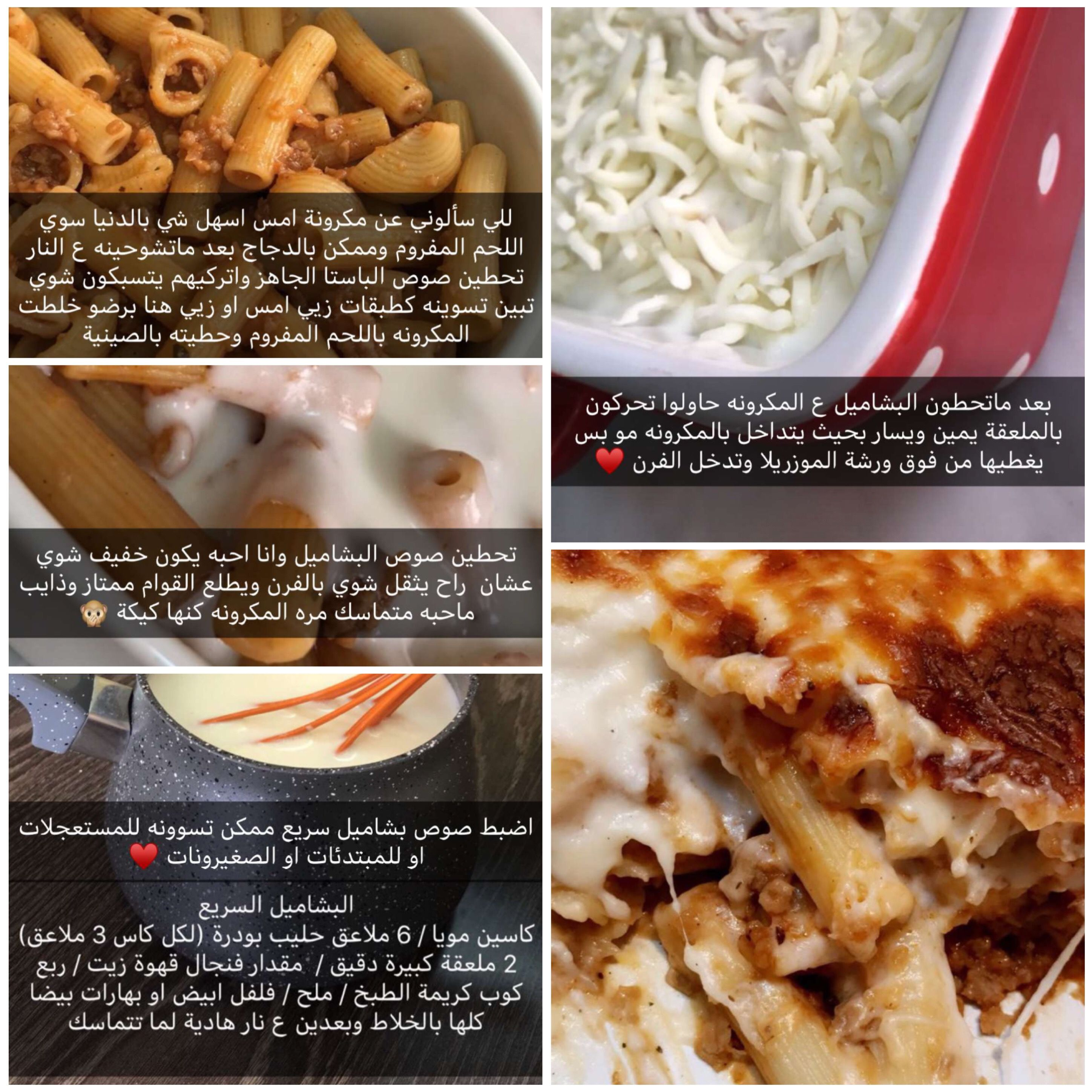 Pin By Raghd Ahmed On طبخ Cooking Food And Drink Food