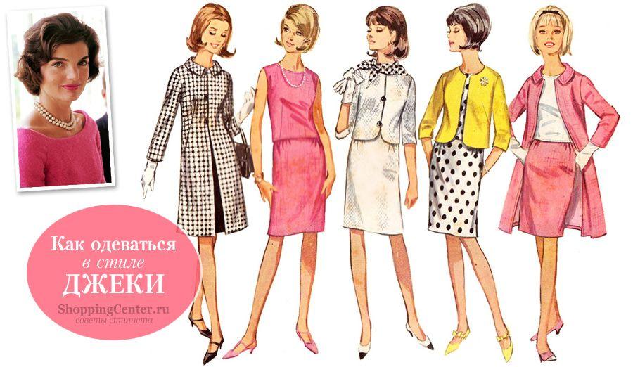 c0d91bf903c В стиле 60-х годов Jackie Kennedy