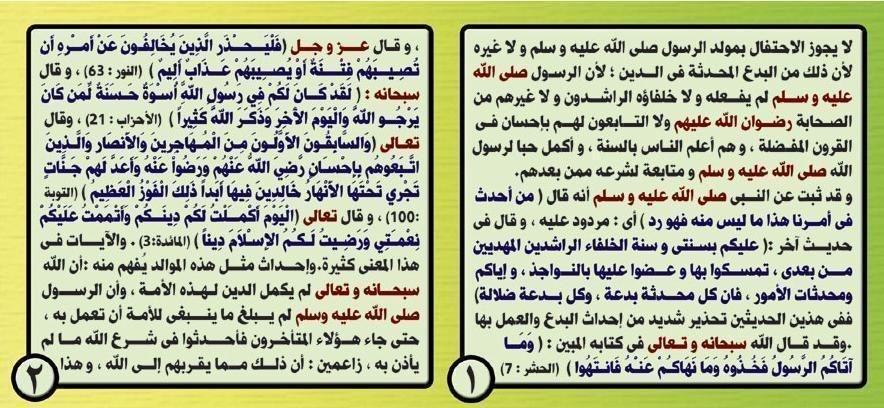 الاحتفال بمولد النبي ليس من سنة النبي صلوات ربي و سلامه عليه Periodic Table Event Ticket