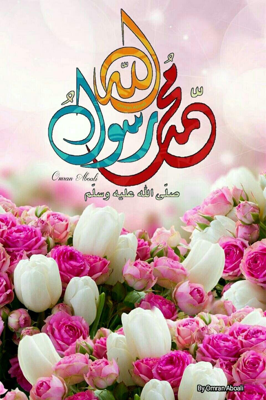 Pin on Prophet Muhammad Saw