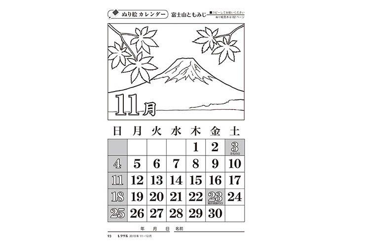 11月のぬり絵カレンダー 富士山ともみじ 塗り絵 秋 塗り絵 塗り絵 無料