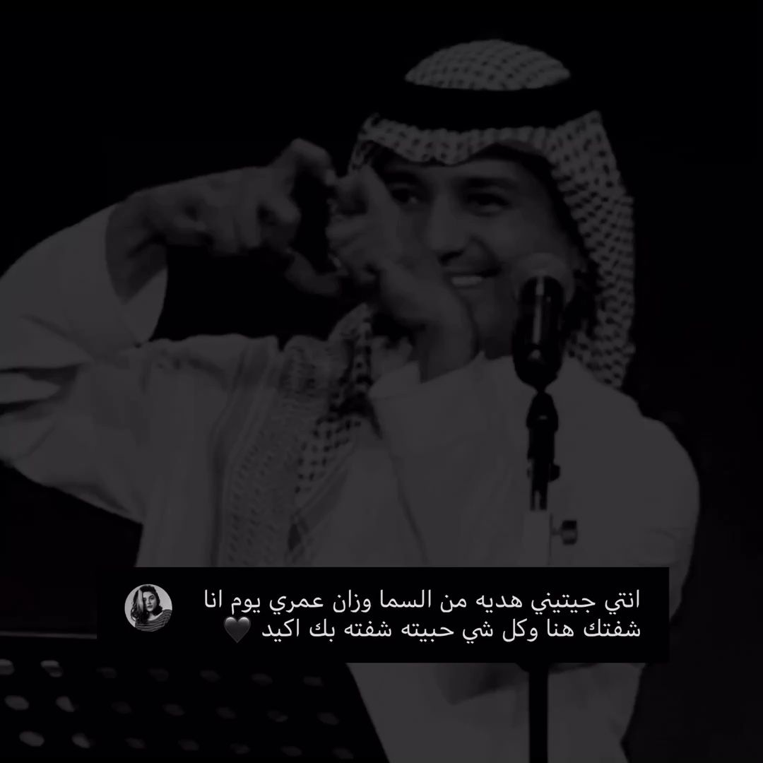 30 6 0 On Instagram هالكلمات اهدئ لمين من الاكسبلور فولو لـ 30 6 0 راشد الماجد