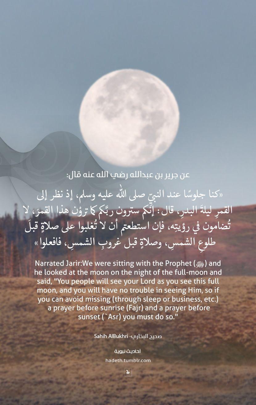 Hadeth Islam Facts Sufi Islam Ahadith
