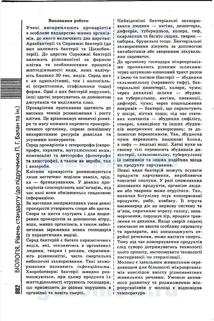 Решебник по биологии по рабочей тетради н.д.лисов е.и.шарапа е.в.борщевская 6 класса