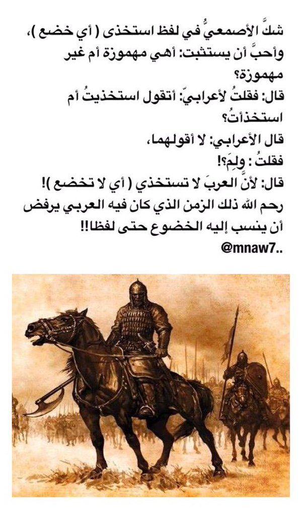 جواهر القصص Kassasse Twitter Quotes For Book Lovers Funny Arabic Quotes Beautiful Arabic Words