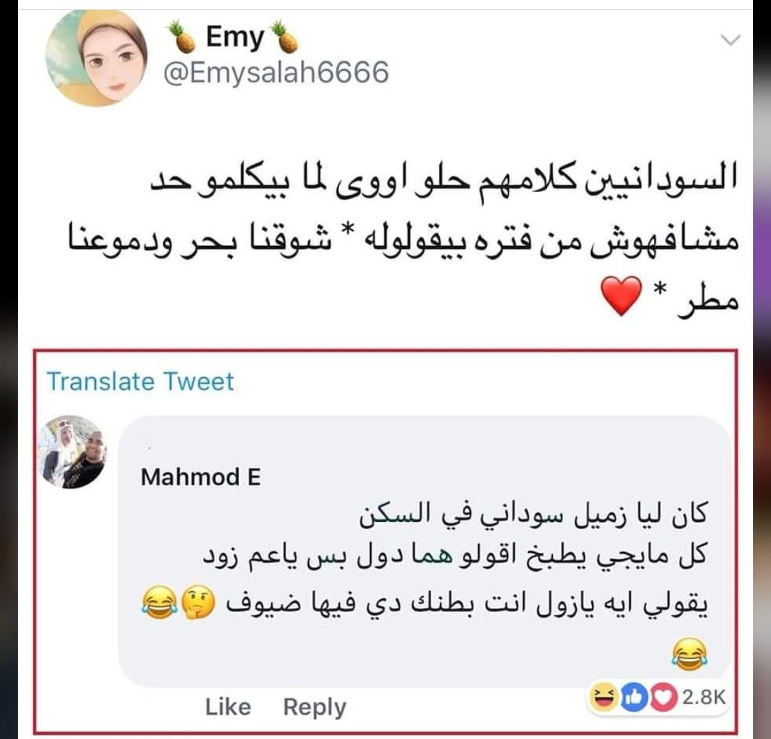 Funny Arabic Quotes Funny Phrases Funny Jokes