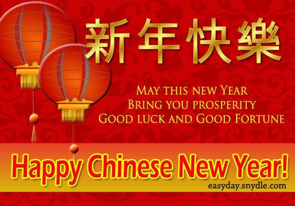 Happy chinese new year greetings chinese new year pinterest happy chinese new year greetings m4hsunfo