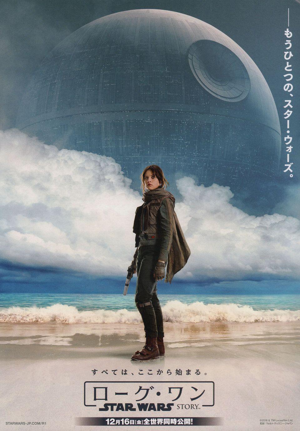 Rogue One: A Star Wars Story 2016 Japanese B5 Chirashi Flyer   Posteritati Movie Poster Gallery   New York
