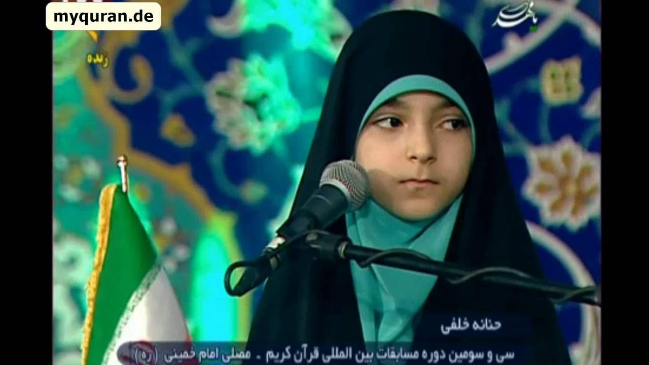 الطفل المعجزة الحافظة للقرآن الكريم كاملا مسابقة إيران الدولية