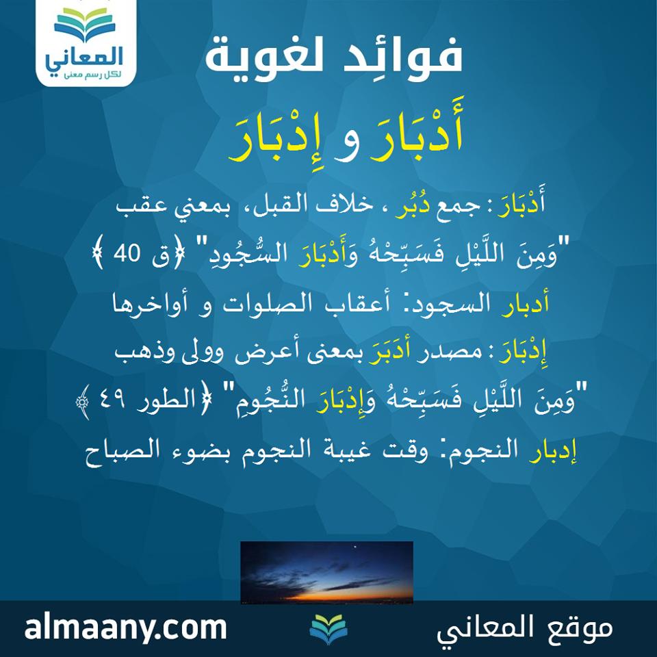 أدبار و إدبار Beautiful Arabic Words Learning Arabic Arabic Language