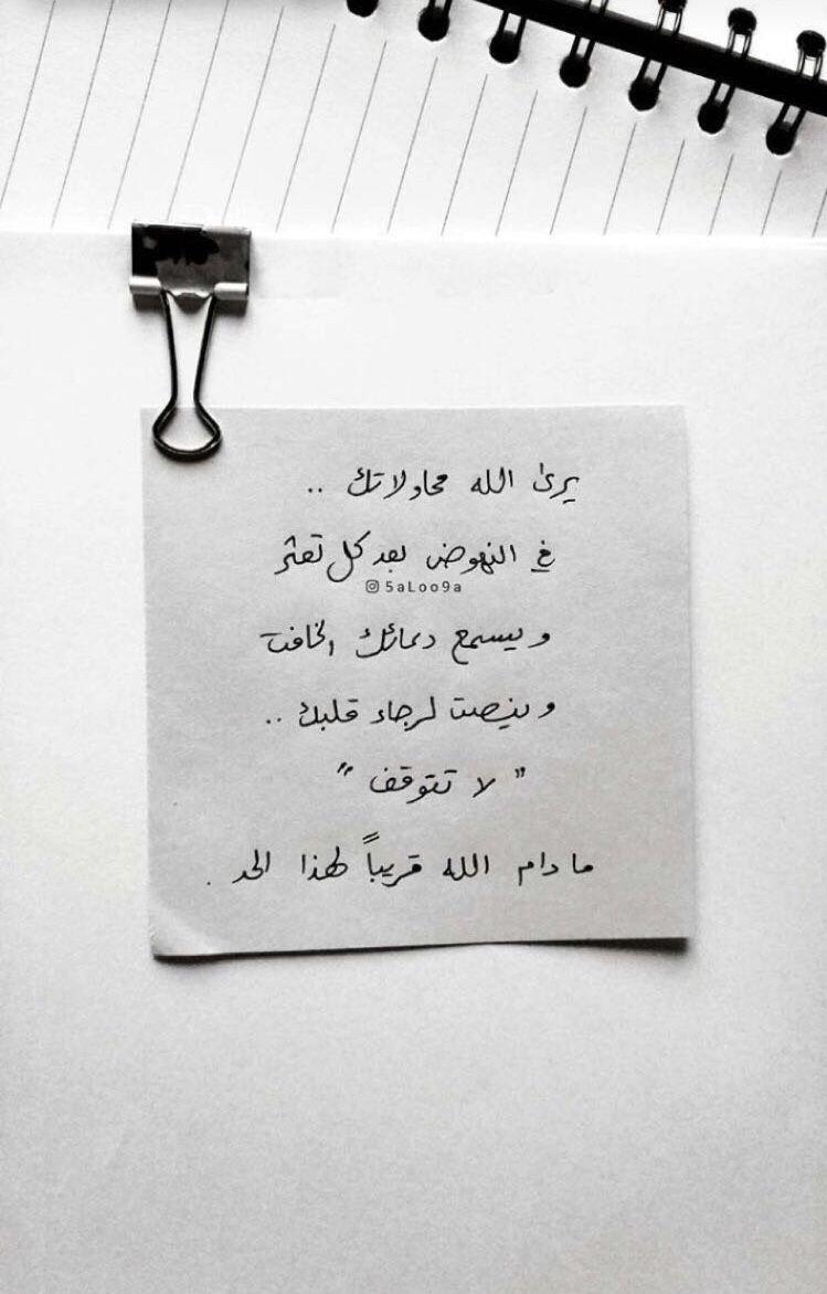 خلفيات صور افتار هيدر تمبلر صوره صور كلام Mood Quotes Arabic Words Arabic Quotes