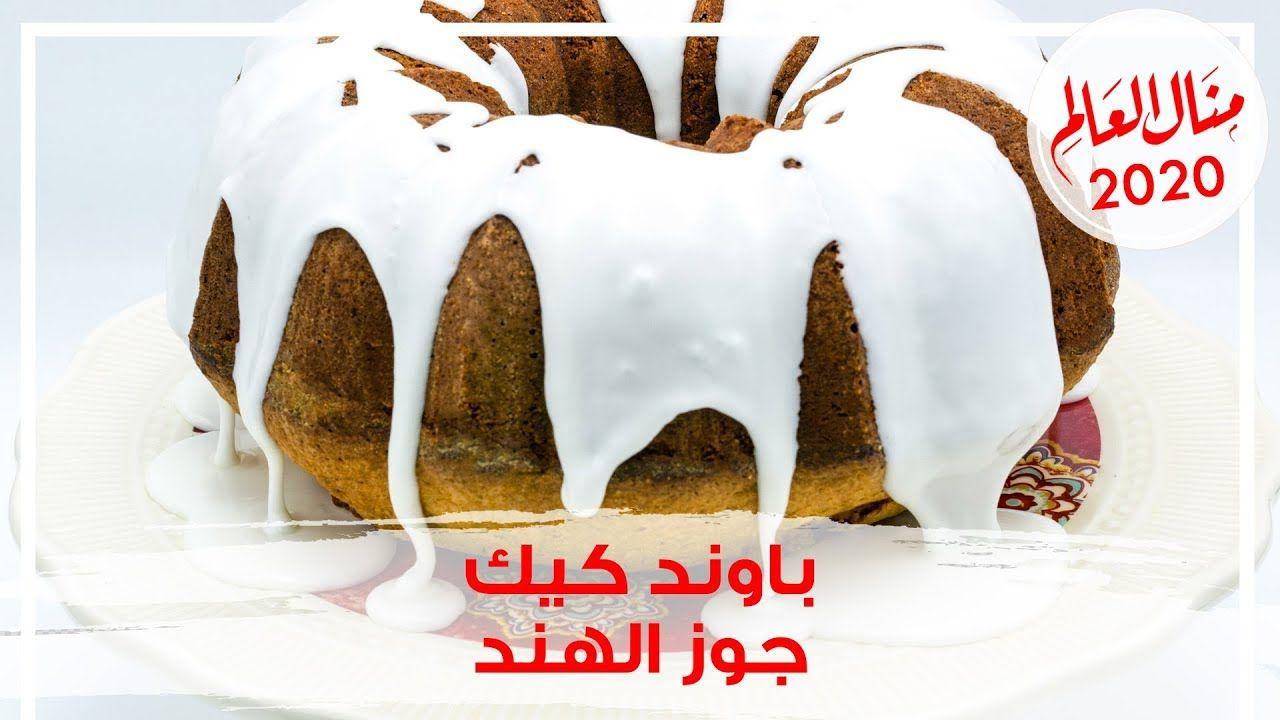 باوند كيك جوز الهند شكل وطعم رائع غير اي كيك جربتيه من قبل مطبخ منال 2020 Desserts Cake Birthday Cake