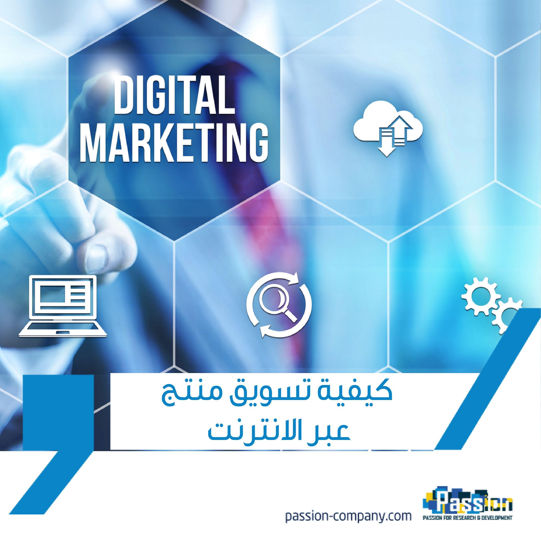 تعرف على مقالنا الذي يحمل عنوان كيفية تسويق منتج عبر الانترنت استفد منه في تسويق منتجاتك بالطريقة الصحيحة عبر الانترنت Marketing Digital Marketing Digital