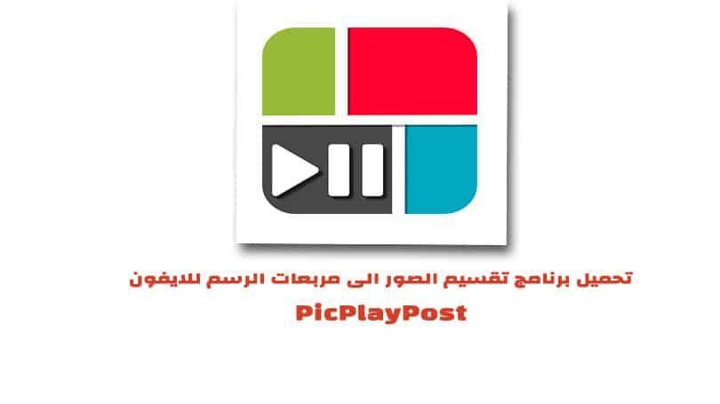تحميل برنامج Picplaypost تقسيم الصور الى مربعات الرسم للايفون Gaming Logos Nintendo Wii Logo Logos