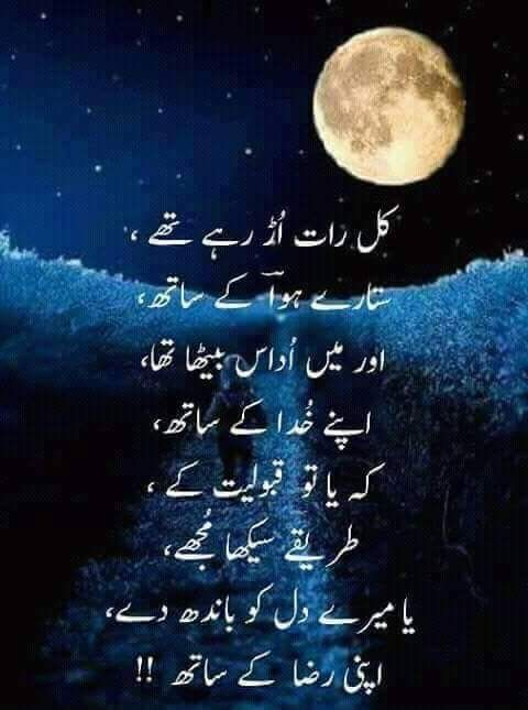 Pin By Shanza Ijaz On Urdu Poetry Urdu Poetry Poetry Quotes In Urdu Urdu Love Words