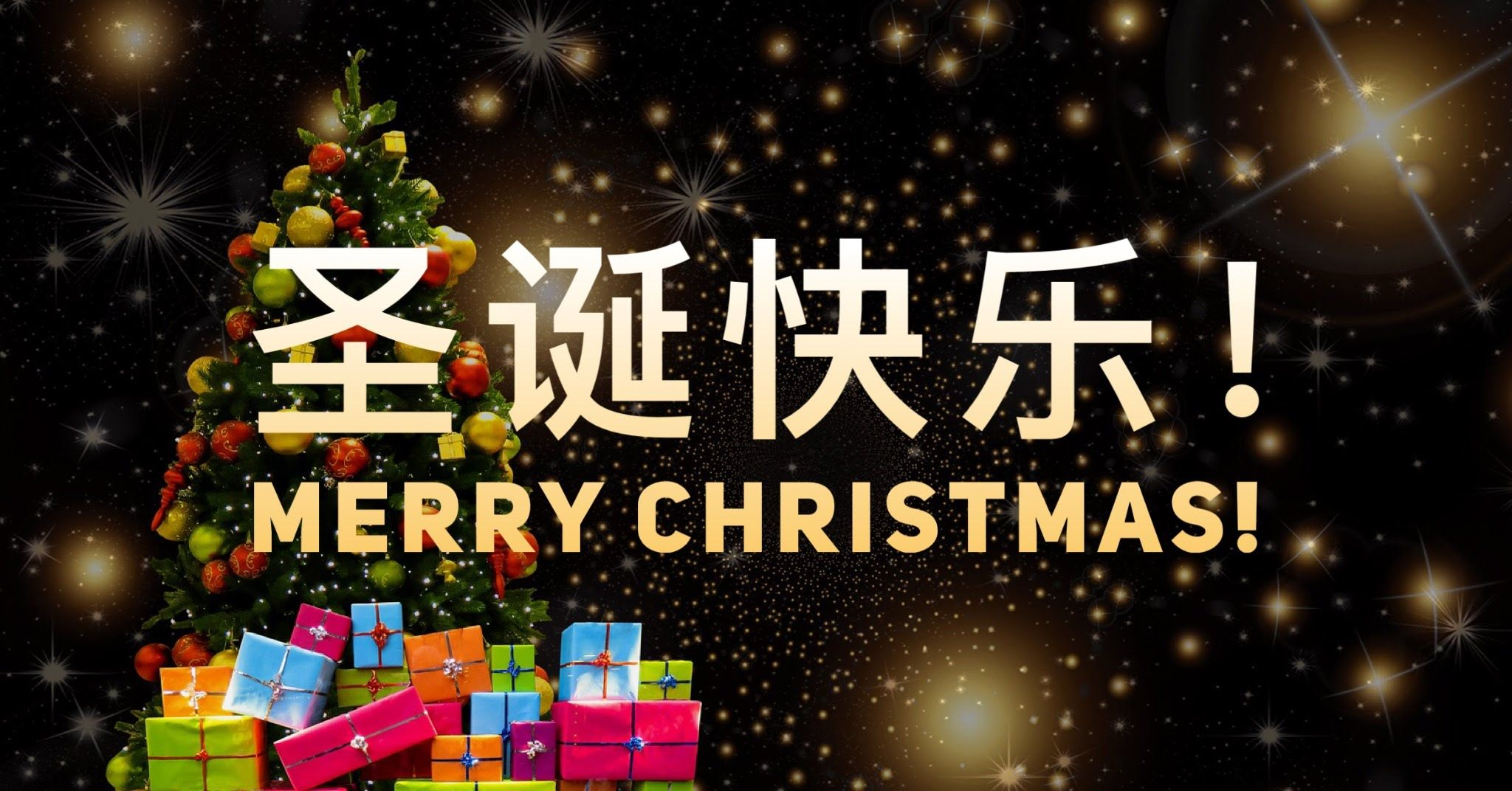 Merry christmas in chinese chinese wishes and greetings merry christmas in chinese chinese wishes and greetings for the holiday season kristyandbryce Images