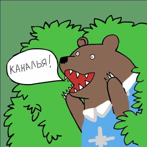 шлюха и только медведь