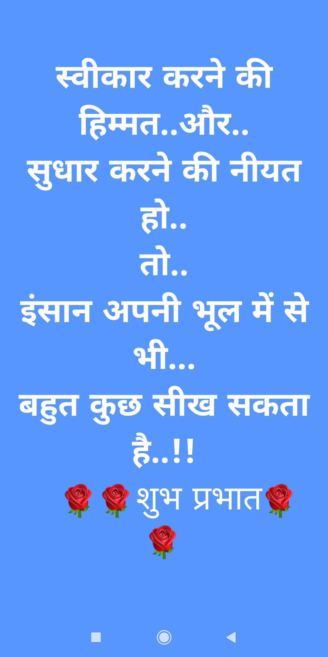 pin🐿sharma🐿 on good morningsharma   hindi quotes on