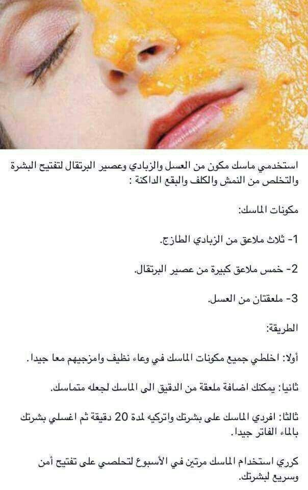 Pin By Zizy Ahmed On جمال Beauty Skin Care Routine Skin Care Mask Beauty Skin