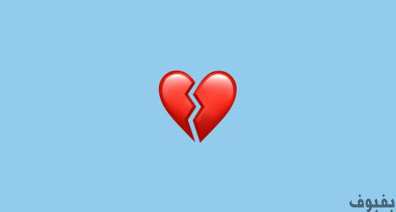 صور قلب مكسور بفبوف Motivational Art Prints Broken Heart Emoji Peace Love And Understanding