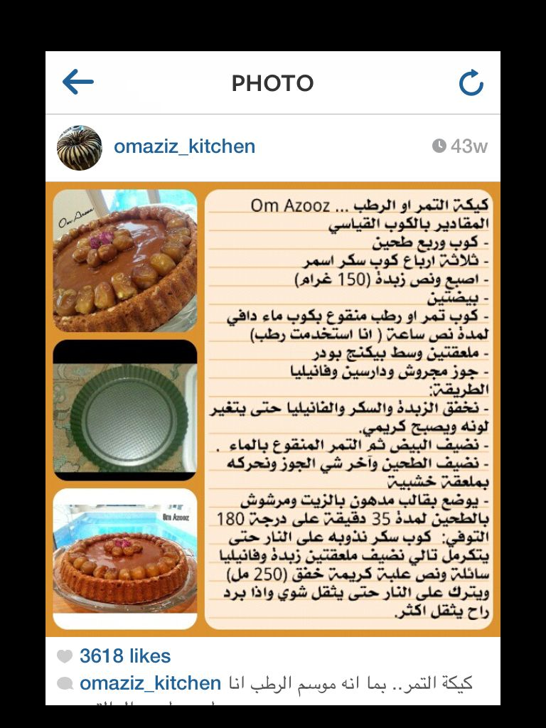 تارت البسكوت Ramadan Recipes Tart Recipes Arabic Dessert