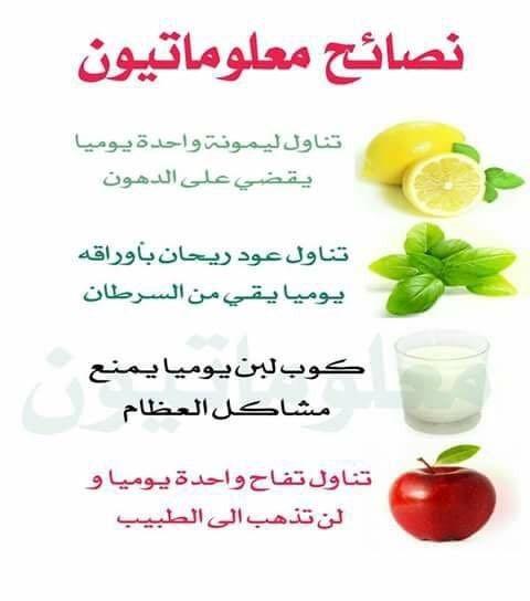 معلوماتيون Health And Nutrition Health Diet Health
