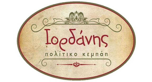 Διαγωνισμός του AthensMenu.gr με δώρο ένα γεύμα για 2 άτομα στον 'ΙΟΡΔΑΝΗ' πολίτικο κεμπάπ στην Ηλιούπολη,http://www.diagonismoidwra.gr/?p=9899