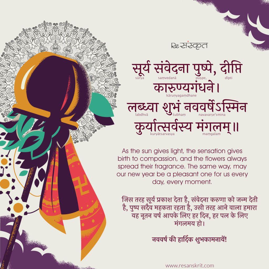 Happy Gudi Padwa Ugadi And New Year In 2020 Happy Gudi Padwa
