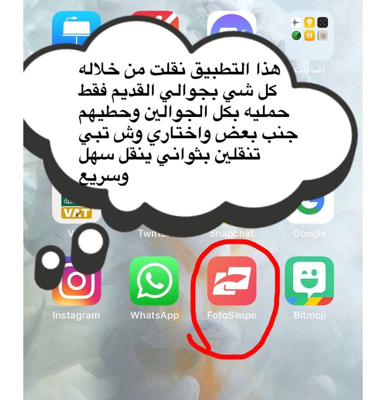 Pin by عهود الحربي on مدرسه in 2020 Application iphone
