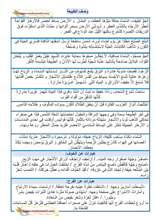أثري لغتي عبارات في وصف الطبيعة وصف الخوف و وصف الفرح موقع مدرستي Learning Arabic Arabic Lessons Learn Arabic Language