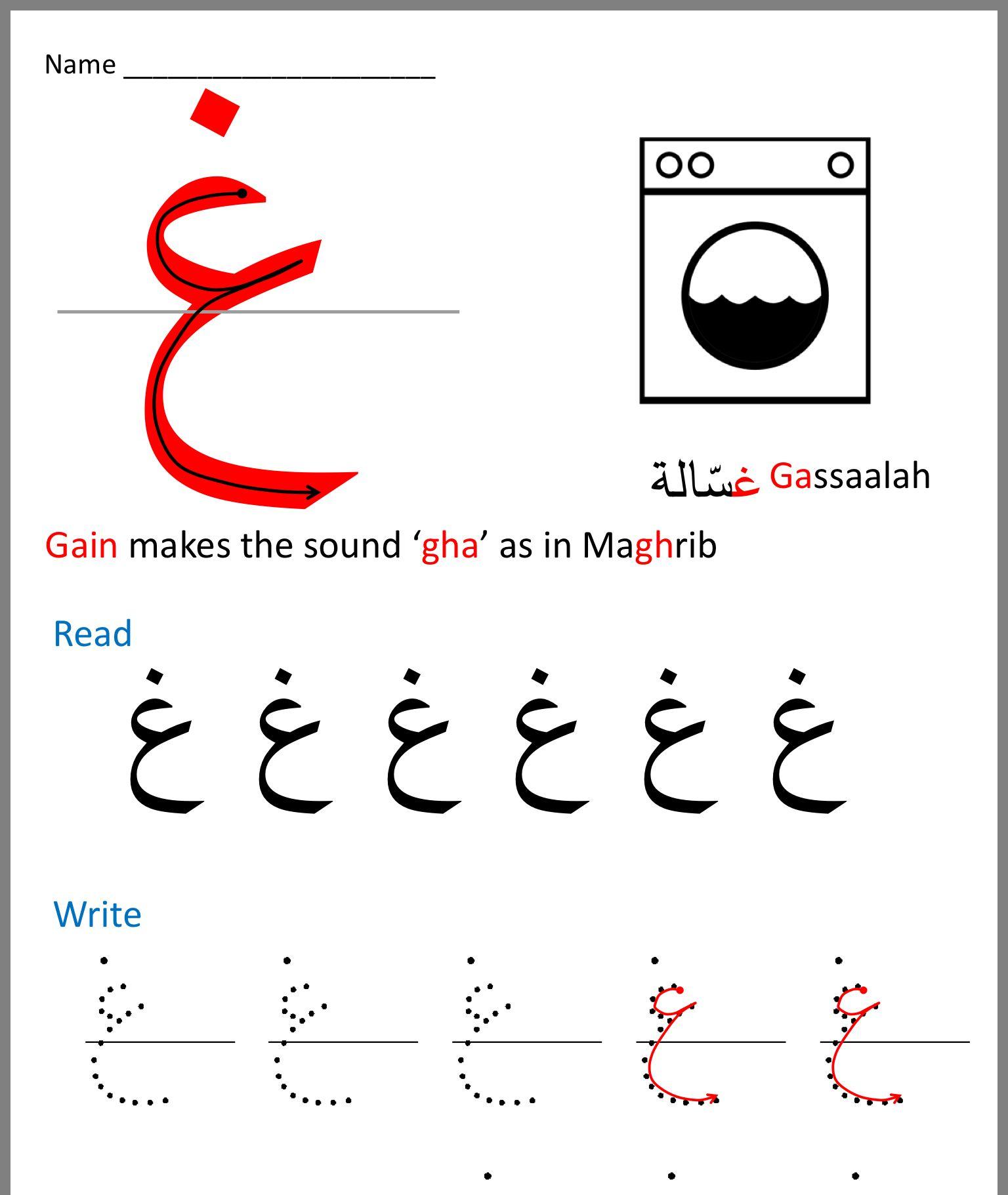 Pin By Marilyn Lane On Arabic