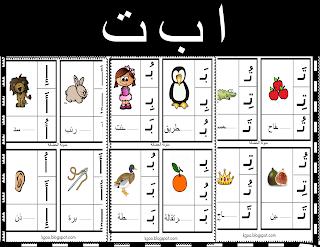 تعليم الكتابة للاطفال Pdf حرف ص و ض Holiday Decor Cards Holiday