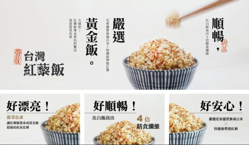 台灣紅藜 — 愛料理市集