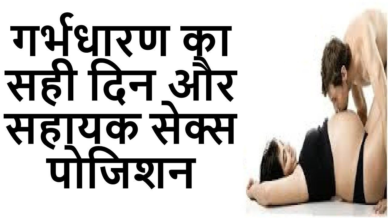 Pregnancy Tips In Hindi For Fast Get Pregnant How To Get Pregnant