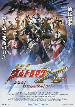 Ultraman X The Movie Here Comes Our Ultraman 2016 Movies Free Movies Online Japanese Film