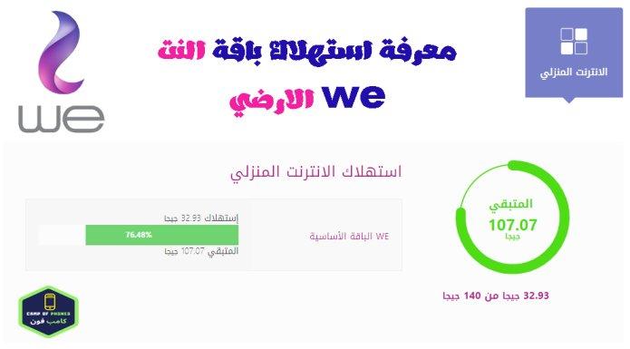 معرفة استهلاك باقة We المصرية للاتصالات ومتابعة استهلاك باقة النت We Map Map Screenshot